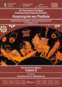 ΕΞΩΦΥΛΛΟ Β΄ ΤΟΜΟΥ